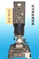 塑料熱熔焊接機|塑料熱熔機|塑