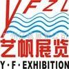 广州亿帆展览公司