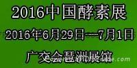 2016广州酵素展览会