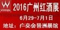 2016广州葡萄酒展览会