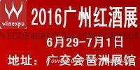 2016廣州葡萄酒展覽會