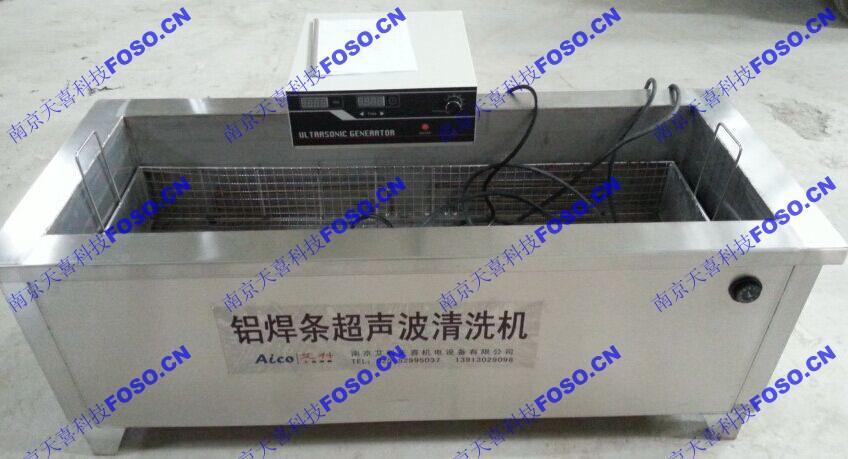 铝焊丝铝焊条超声波清洗机 1