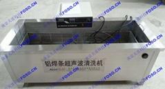 鋁焊絲鋁焊條超聲波清洗機