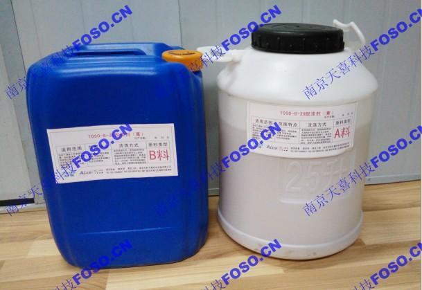 超声波铝材清洗剂 2