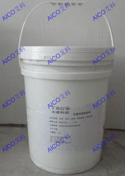 超声波铝材清洗剂 3