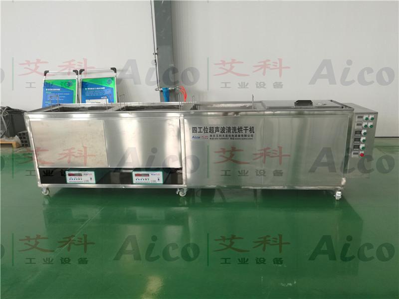 四槽式超聲波清洗機-AICO南京艾科 1