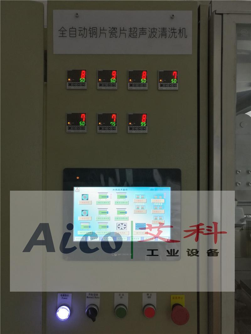 全自動機械臂式銅片陶瓷片超聲波清洗機-南京艾科天喜 1