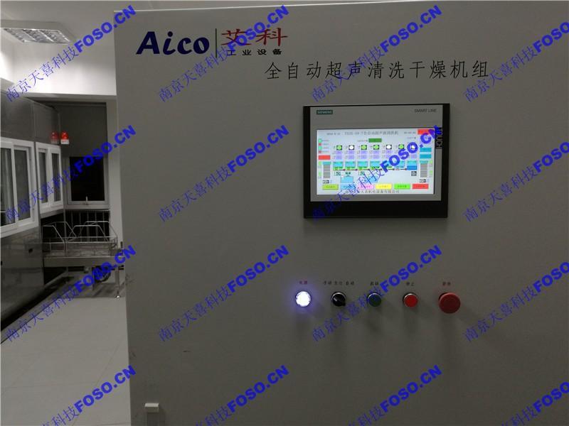 精密件7槽全自動機械臂超聲波清洗機-南京艾科 1