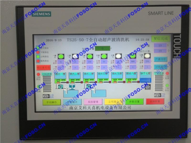 精密件7槽全自动机械臂超声波清洗机-南京艾科 2