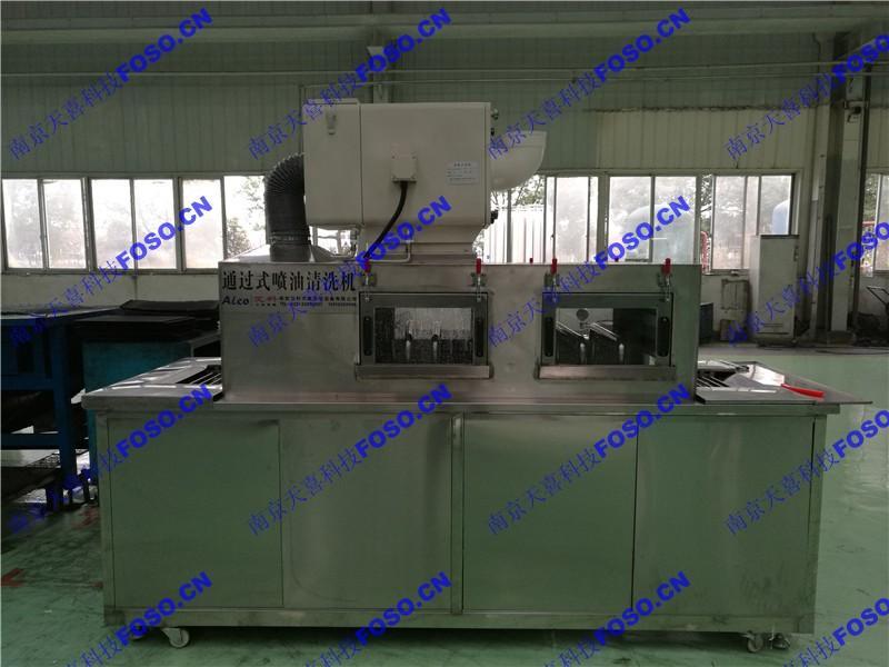 通過式噴油清洗風切機(噴油清洗機)-AICO南京艾科 1