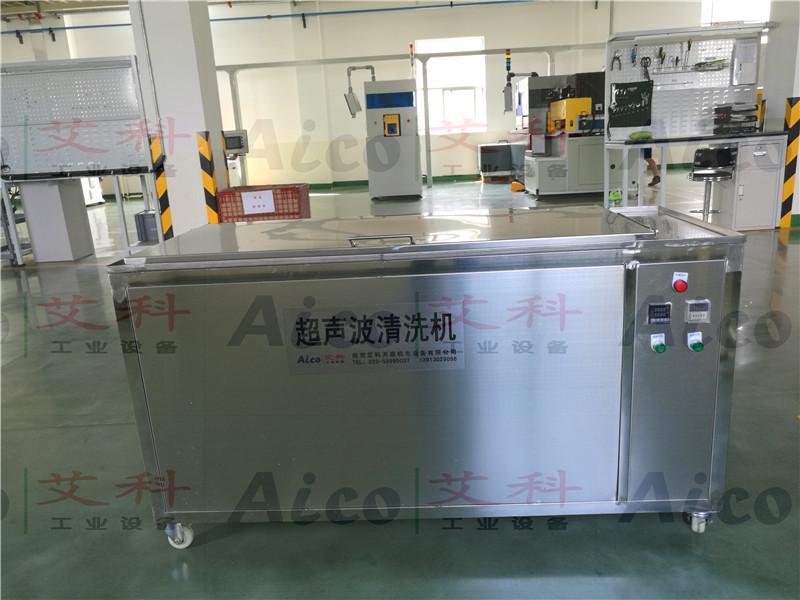 溶劑型超聲波清洗機-AICO南京艾科 1