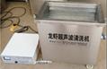 龍蝦超聲波清洗機-TOSO25
