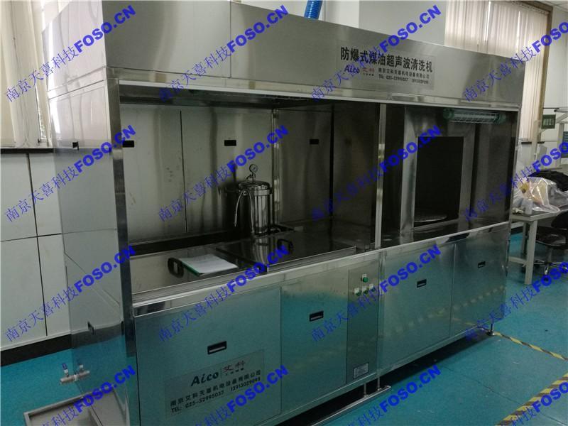 防爆型超声波清洗机-AICO南京艾科 1