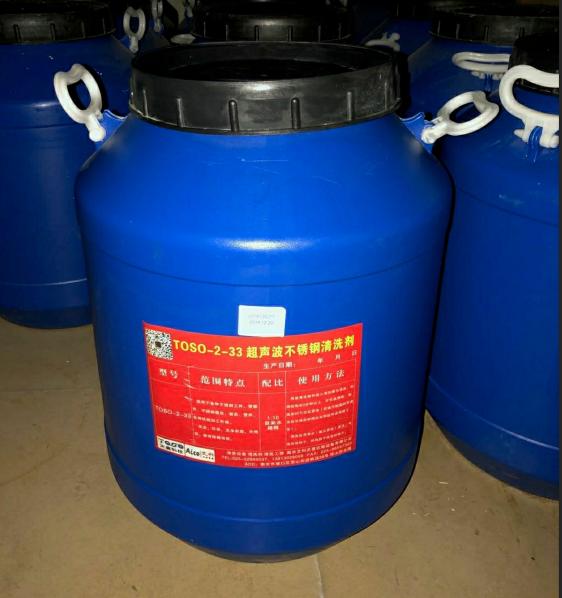 超声波不锈钢环保清洗剂 TOSO-2-33南京艾科天喜 1