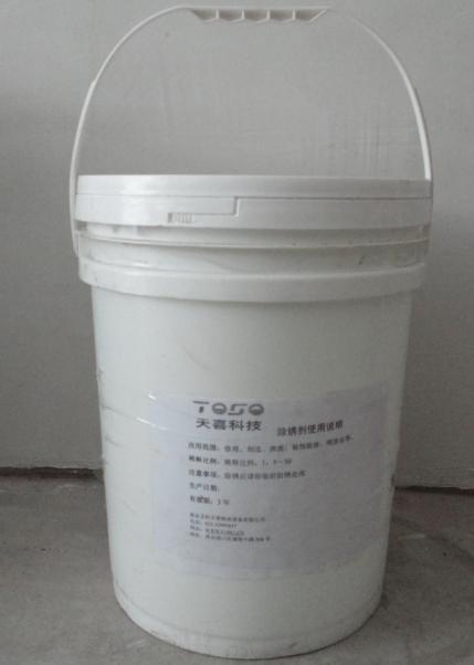 TOSO-9-38型常温除锈金属清洗剂-南京艾科天喜 1