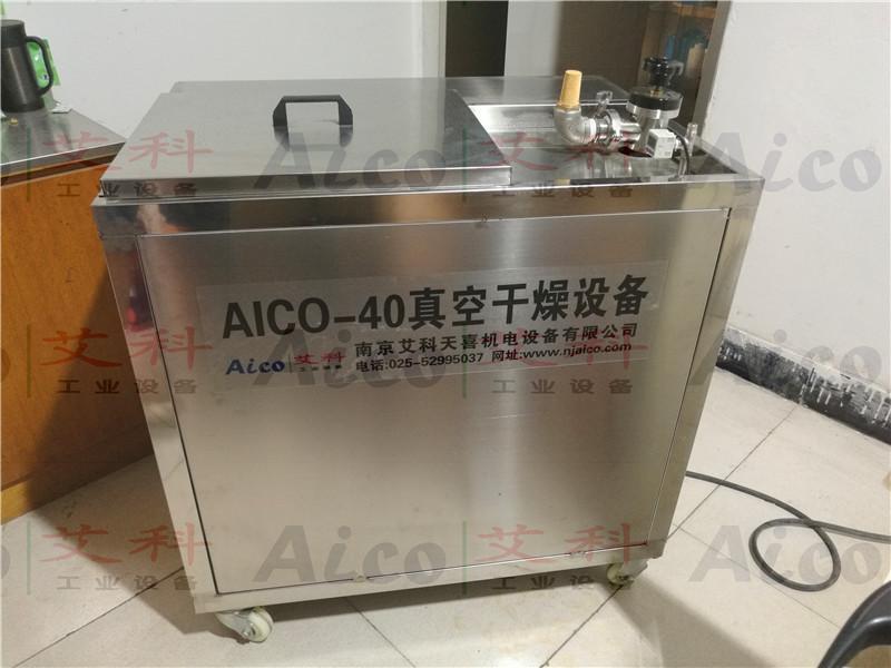 真空負壓乾燥箱-AICO南京艾科天喜 1