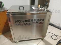 真空負壓乾燥箱-AICO南京艾科天喜
