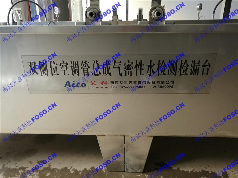 雙側管路氣密性水檢檢漏試漏台水檢台-AICO南京艾科天喜 1