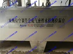 雙側管路氣密性水檢檢漏試漏台水檢台-AICO南京艾科天喜