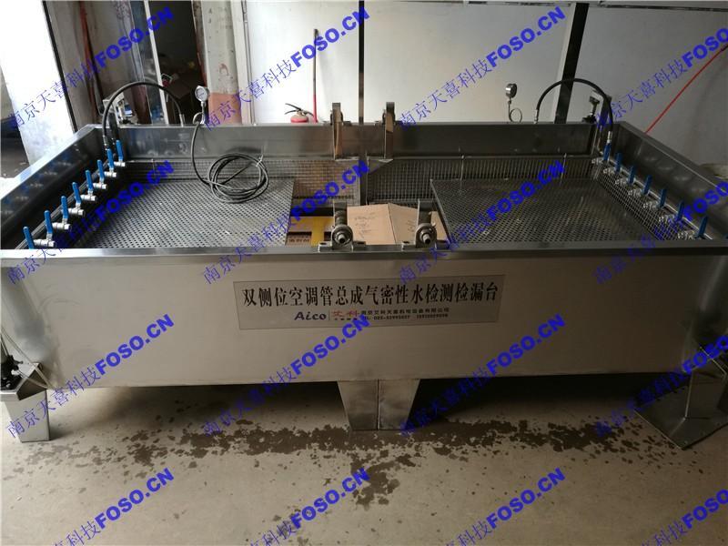雙側管路氣密性水檢檢漏試漏台水檢台-AICO南京艾科天喜 2