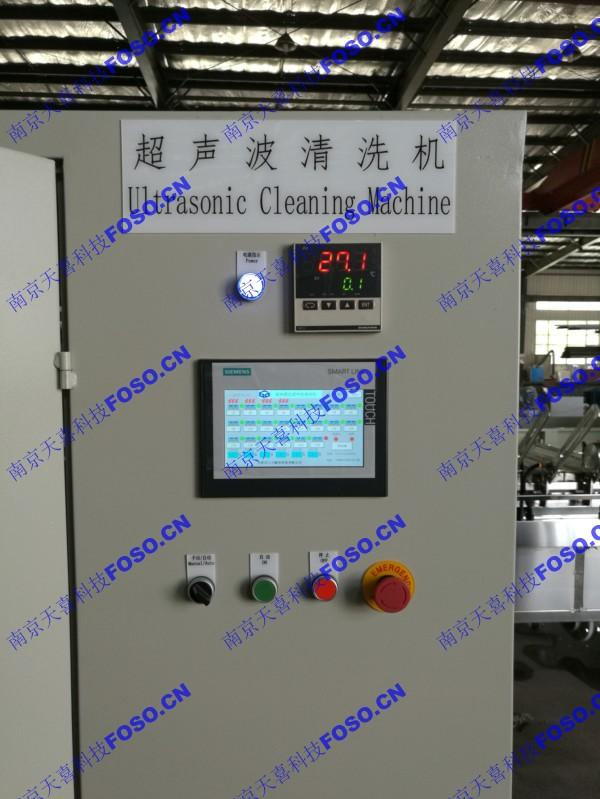 On-line ultrasonic cleaning equipment for galvanized steel wire-AICO  1
