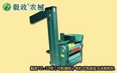 毅政牌ZL1D型电机式免剥皮玉米脱粒机(无动力系统价格)