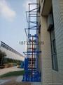 鏈條導軌式液壓昇降貨梯