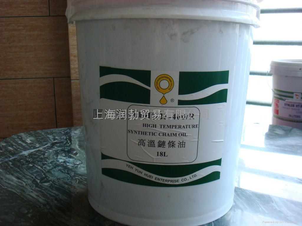 YEH 723-460/R 高溫鏈條油 1