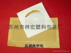 苏州林宏现货供应周转箱标签袋背胶文件袋自粘