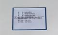 蘇州林宏專業生產圍板箱A5標籤