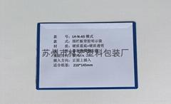 蘇州林宏專業生產圍板箱A5標籤袋卡板箱文件袋明示袋