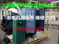 发电机组维修保养出租