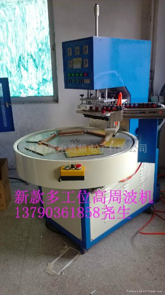 电子五金产品高周波吸塑包装机 1