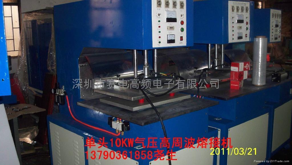 电子五金产品高周波吸塑包装机 2