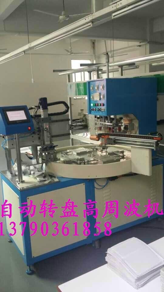 电子五金产品高周波吸塑包装机 5