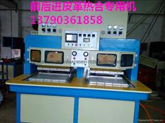 出口印尼皮革多工位熱合壓花機13790361858