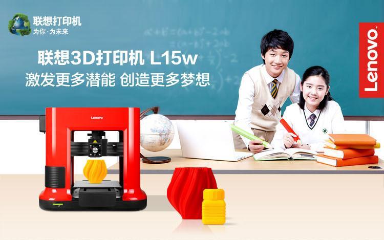 联想L16w桌面级学校培训机构用3D打印机 1