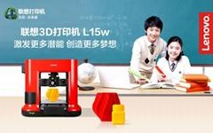 联想L16w桌面级学校培训机构用3D打印机