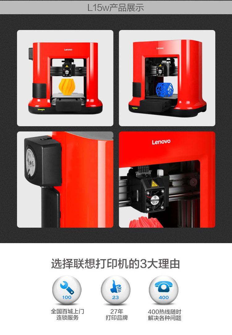 联想L16w桌面级学校培训机构用3D打印机 5