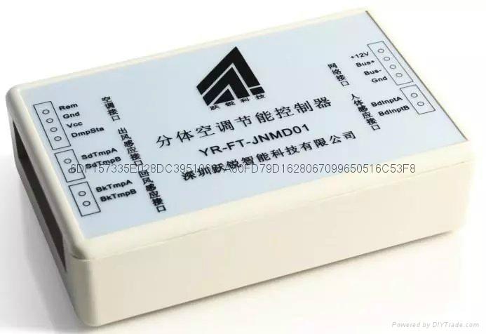 酒店分體空調節能控制器 2