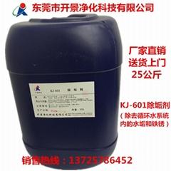 供应厂家直销水塔除垢剂KJ-601