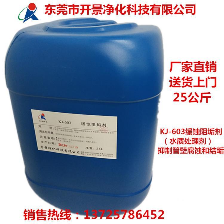 供應廠家直銷緩蝕阻垢劑 1