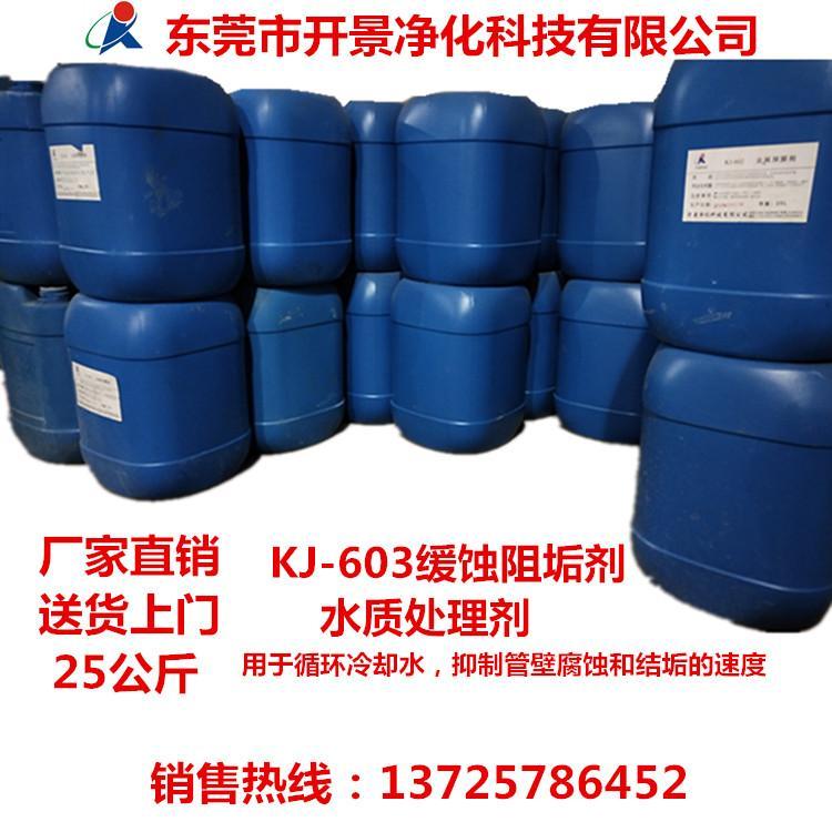 供應廠家直銷緩蝕阻垢劑 2