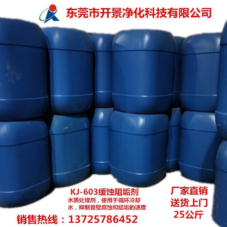 供應廠家直銷緩蝕阻垢劑 3