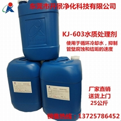 供應廠家直銷水質處理藥劑