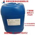 供应厂家直销水处理清洗剂 1
