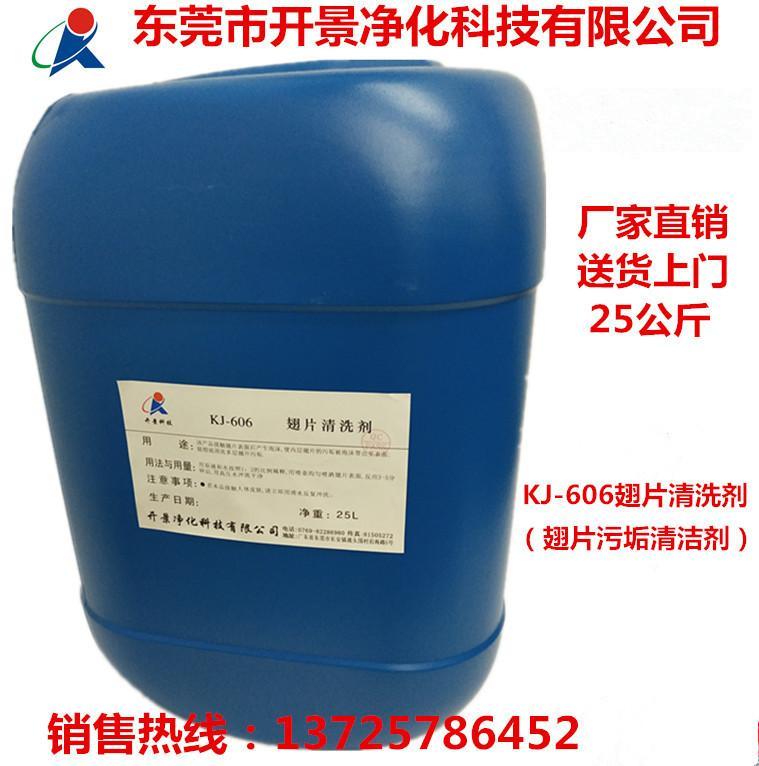 供应厂家直销KJ-606 翅片清洗剂 1