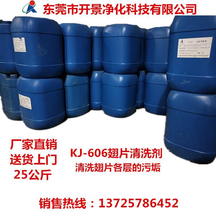 供应厂家直销KJ-606 翅片清洗剂 2