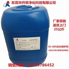 供應廠家直銷KJ-605 凍水保護劑