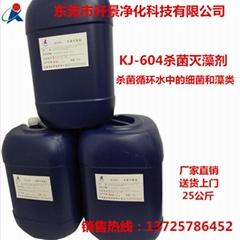 供应厂家直销KJ-604 杀菌灭藻剂